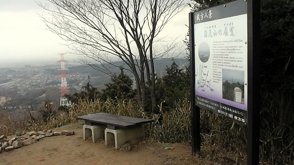 Ikoma-sanke Hiking Course